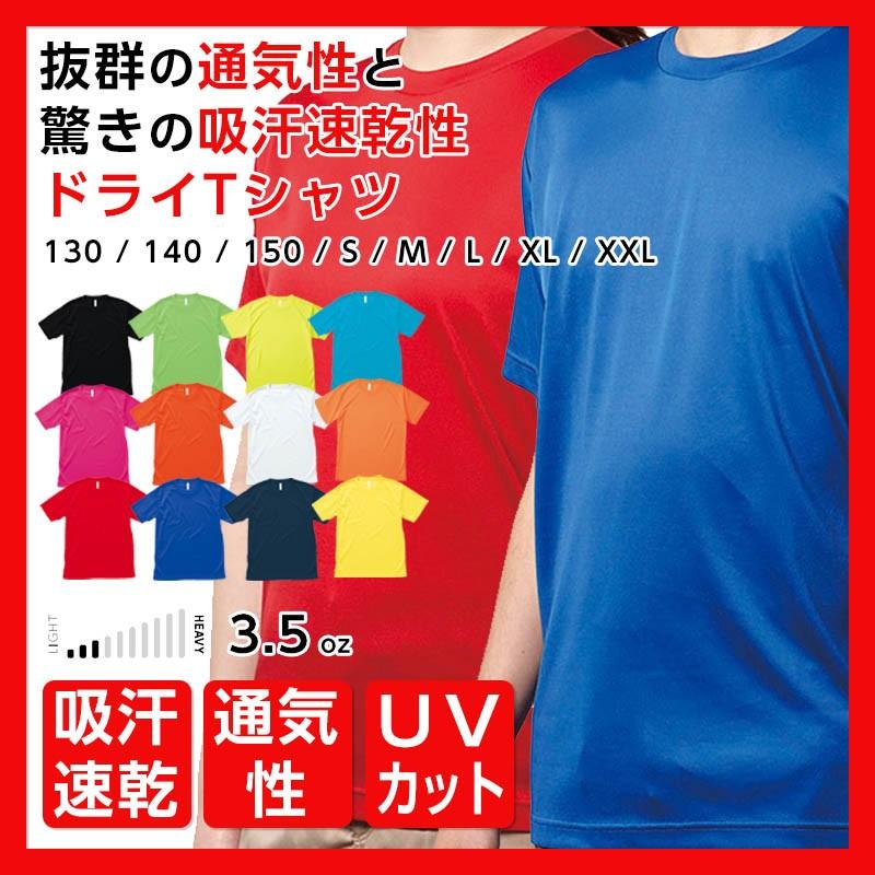 Tシャツ メンズ ドライ MS1146 LIFEMAX