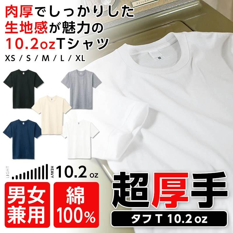 Tシャツ 厚手 半袖 ずっしり 10.2オンス ヘビーウェイト 1150 LIFEMAX