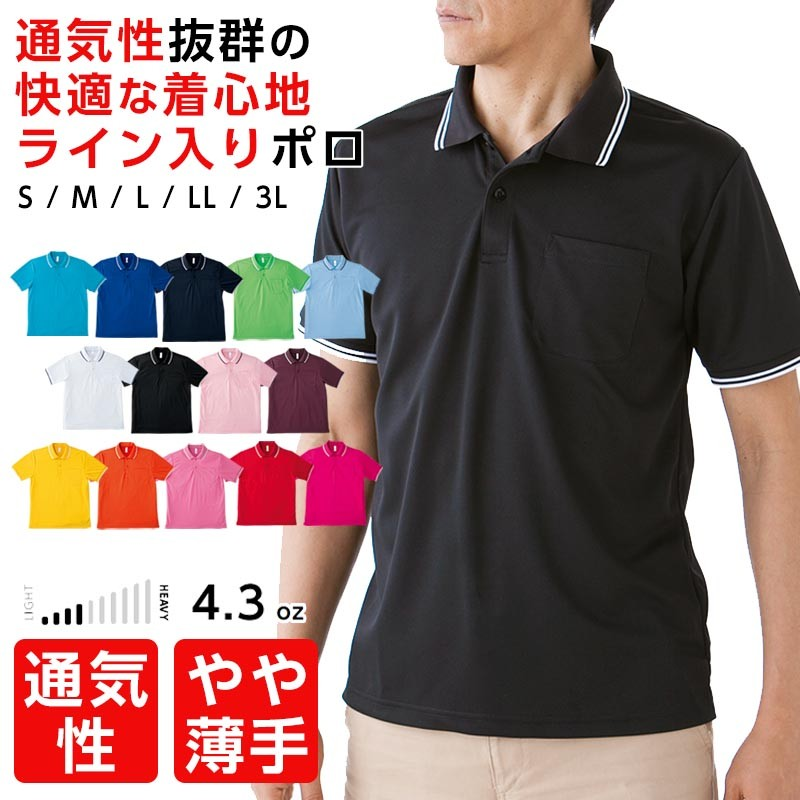 ドライポロシャツ 半袖LIFEMAx MS3112 4.3oz ライン入り