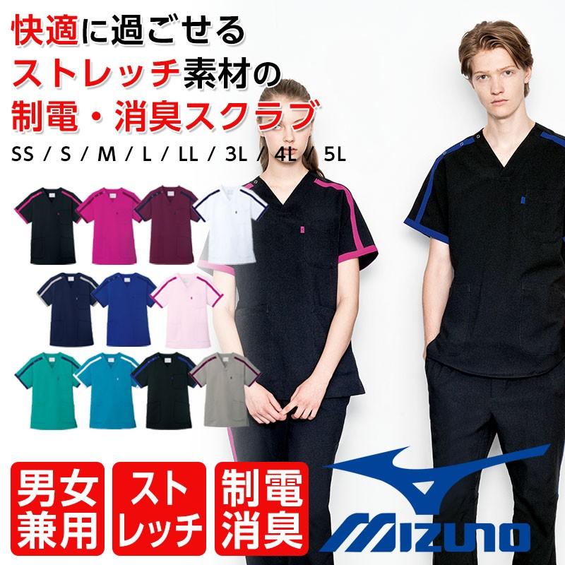 スクラブ 男女兼用 MIZUNO 医療白衣 MZ0090