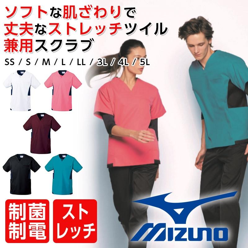 mizuno mz-0181 ミズノ スクラブ 半袖 白衣 ユニセックス