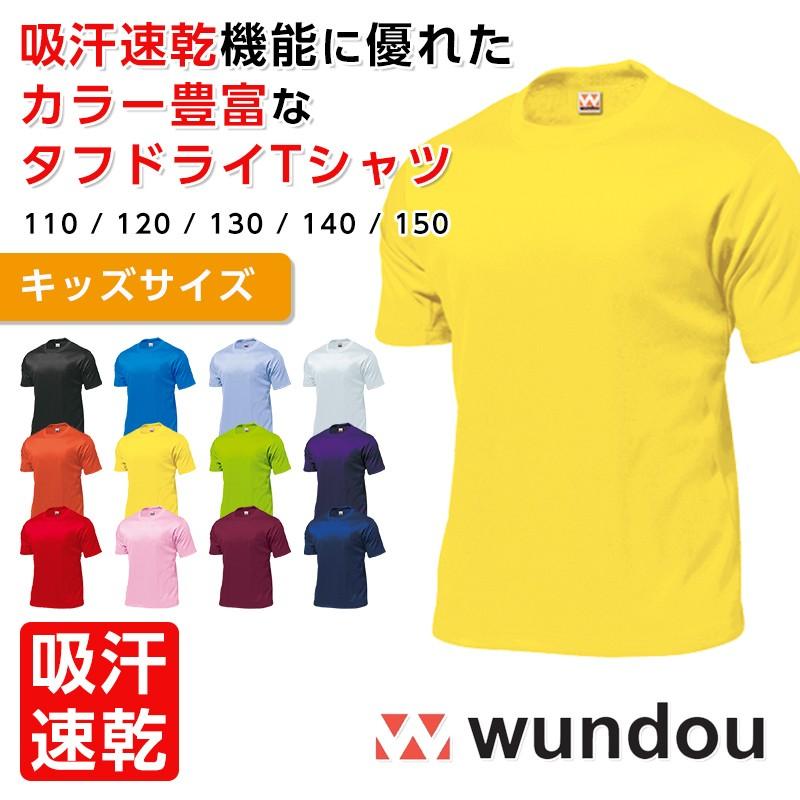 wundou ウンドウ p110 タフドライTシャツ キッズ