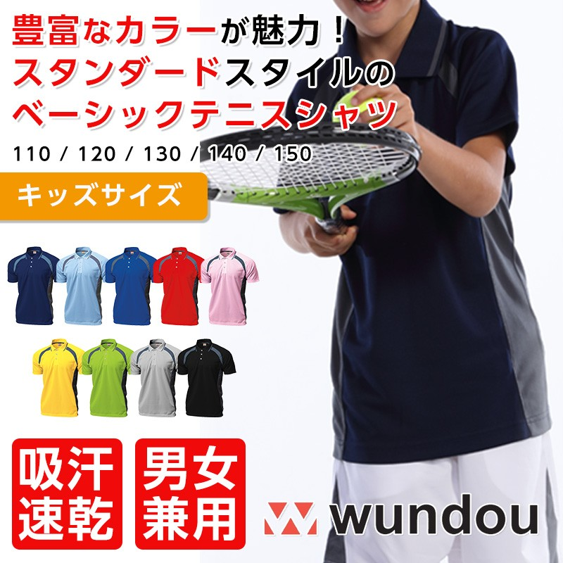 wundou ウンドウ p1710 ベーシックテニスシャツ キッズ