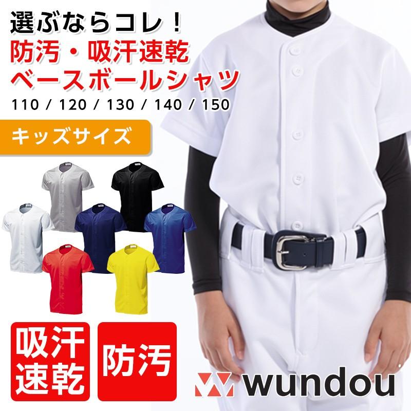 wundou ウンドウ p2700 ベーシックベースボールシャツ キッズ