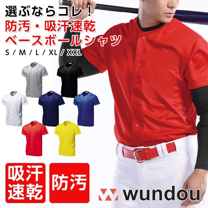 wundou ウンドウ p2700 ベーシックベースボールシャツ