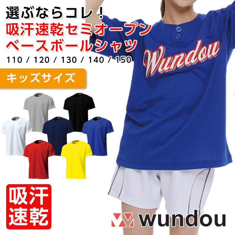 wundou ウンドウ p2710 セミオープンベースボールシャツ キッズ