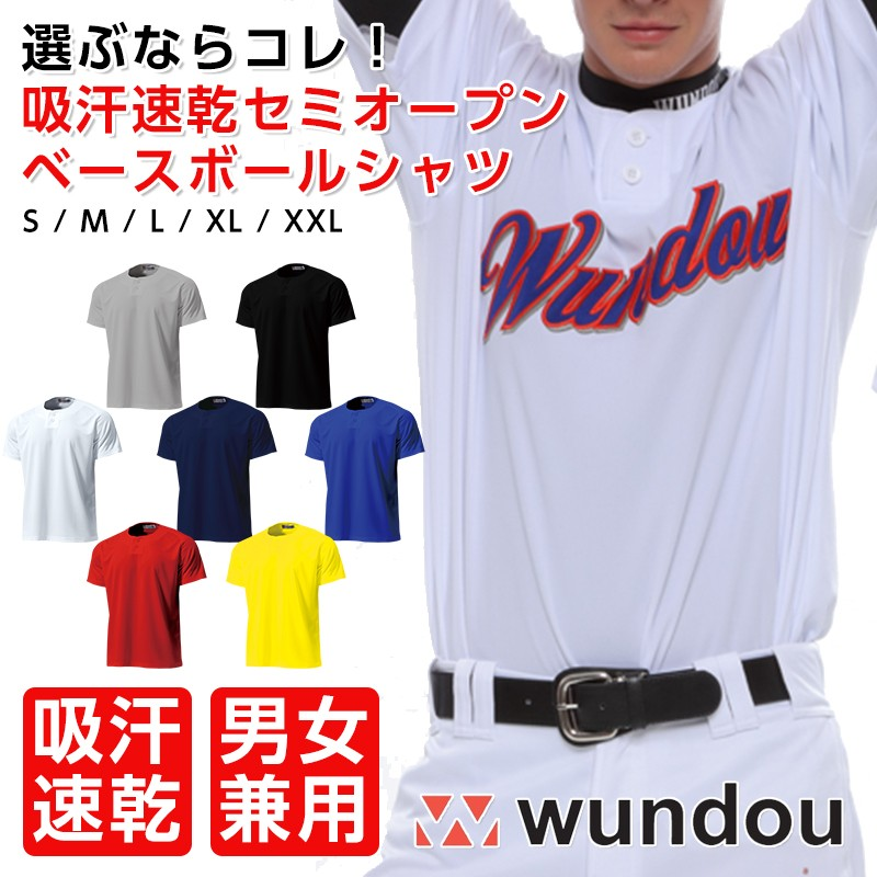 wundou ウンドウ p2710 セミオープンベースボールシャツ