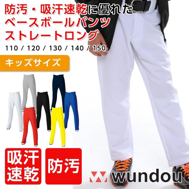 wundou ウンドウ p2760 ベースボールパンツストレートロング キッズ