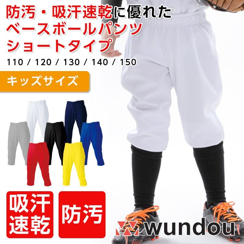 wundou ウンドウ p2780 ベースボールパンツショート キッズ