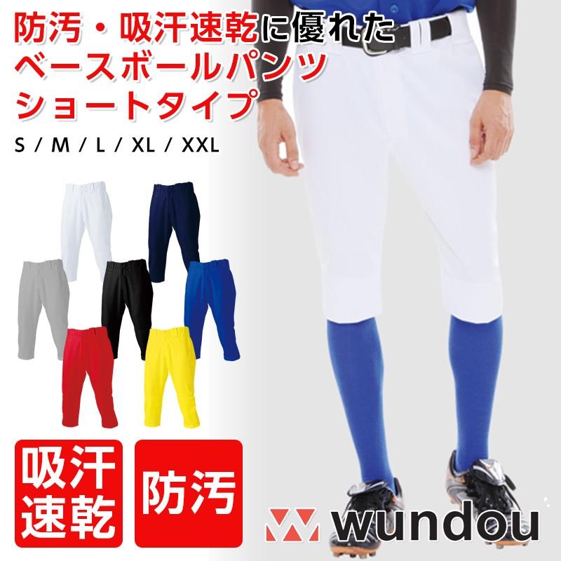 wundou ウンドウ p2780 ベースボールパンツショート