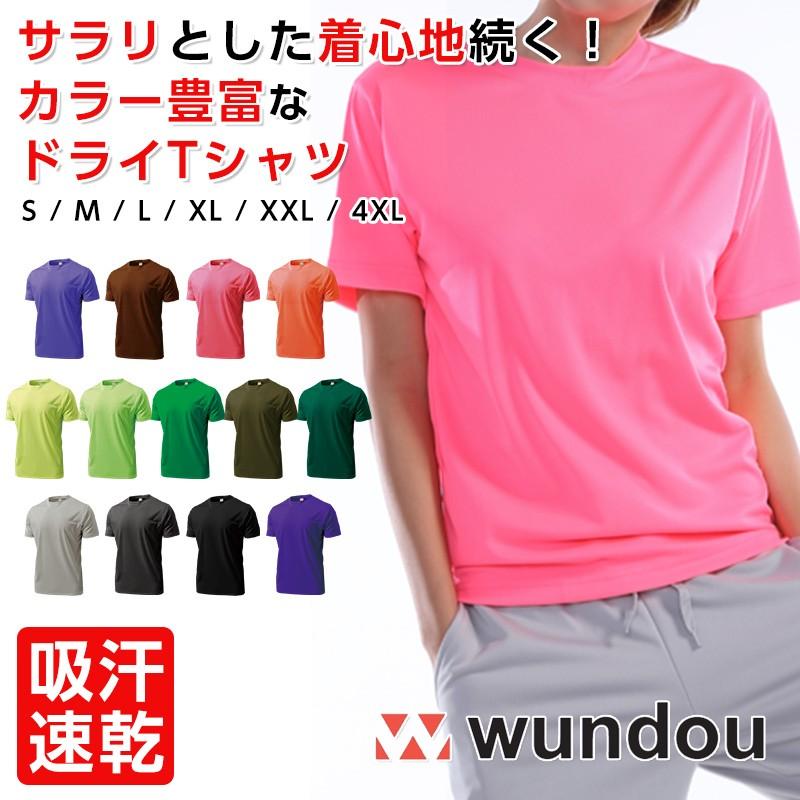 wundou ウンドウ ドライライト Tシャツ p330