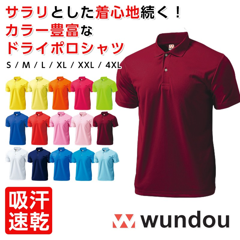wundou ウンドウ ドライライト ポロシャツ p335