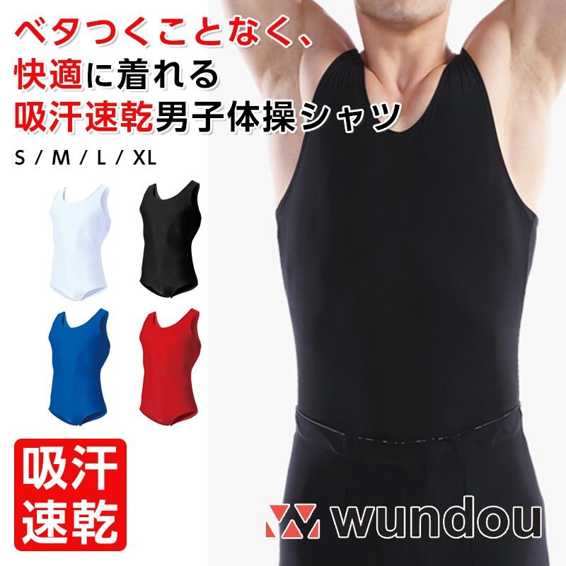 wundou ウンドウ p400 男子体操シャツ メンズ