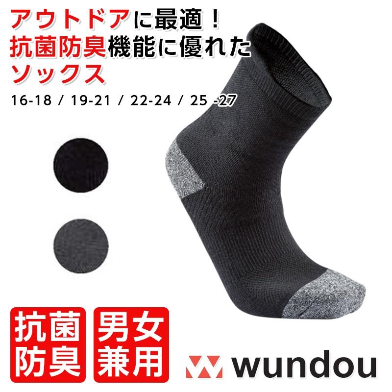wundou ウンドウ p45 アウトドアソックス