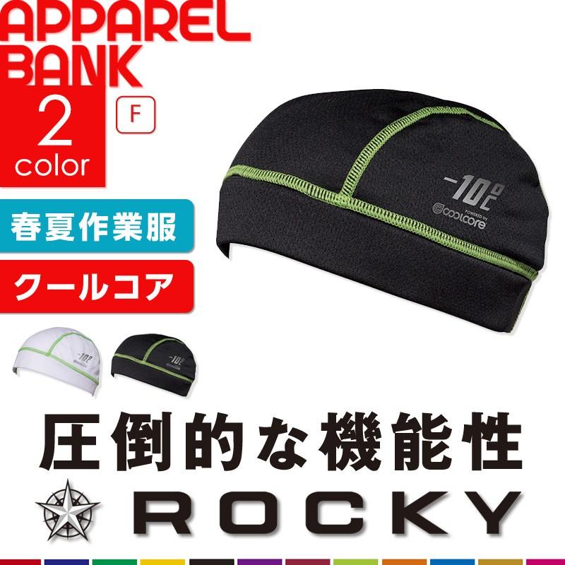 ヘルメットインナーキャップ ROCKY RA9902 吸汗速乾