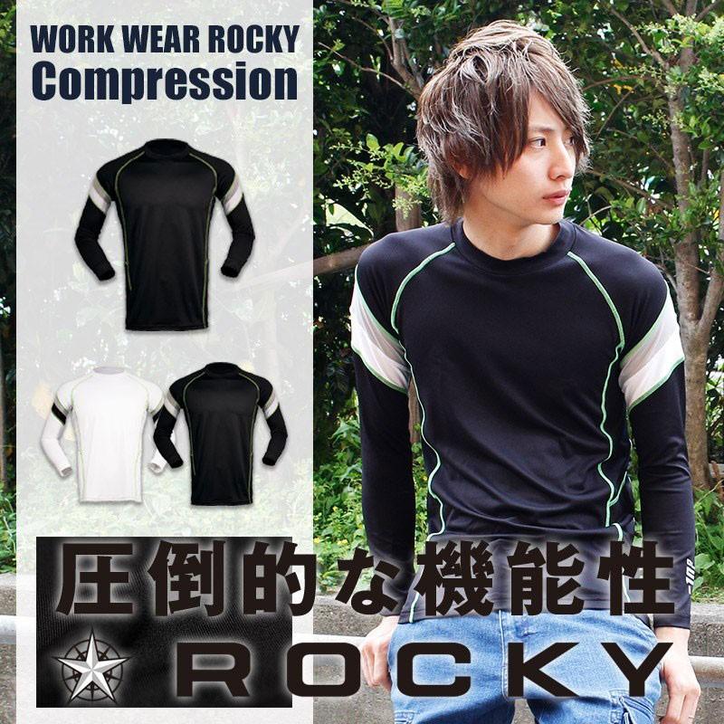 ROCKY長袖コンプレッション