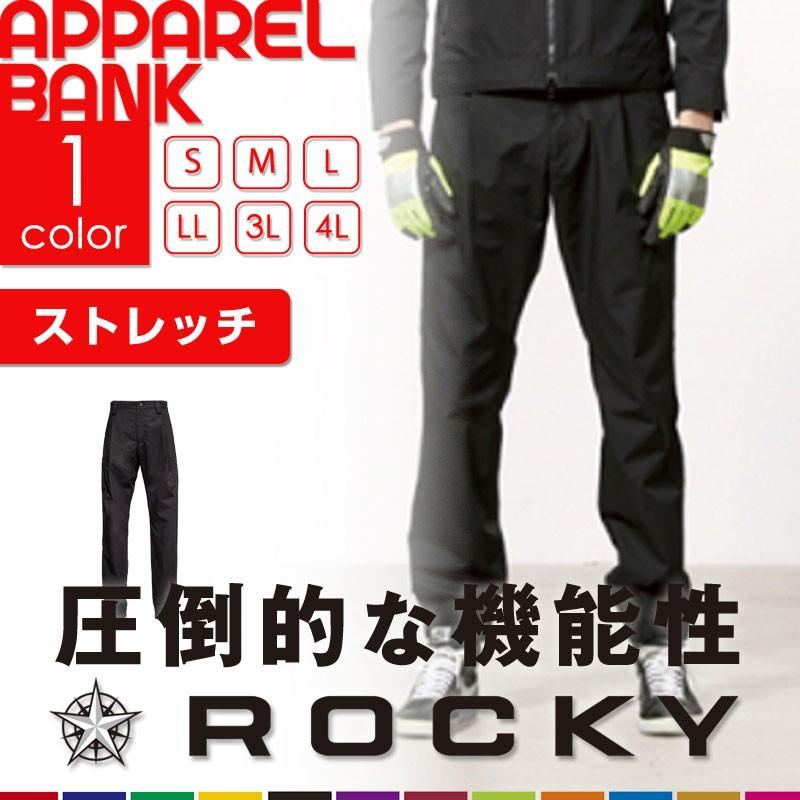 ジョガーパンツ ROCKY RP6604
