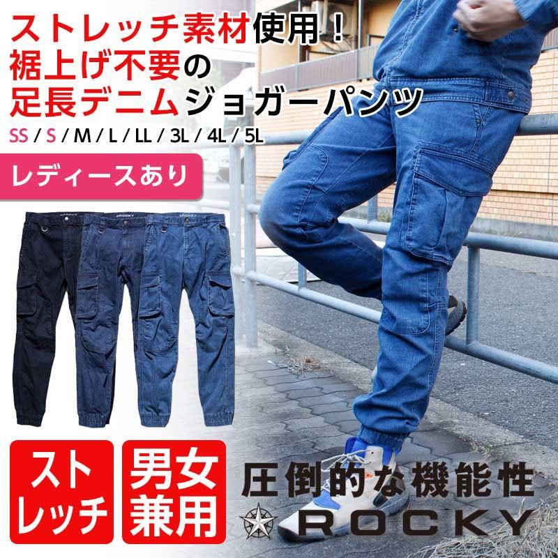 ストレッチジョガーパンツ デニム メンズ ROCKY (ロッキー) RP6905