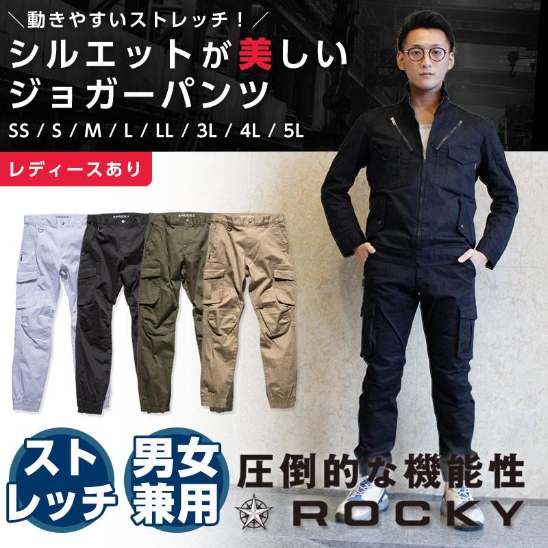 ROCKY(ロッキー)パンツ