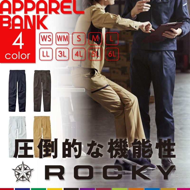 ROCKY(ロッキー)ユニセックス ワンタックパンツ RP6908 4カラー WS-6L