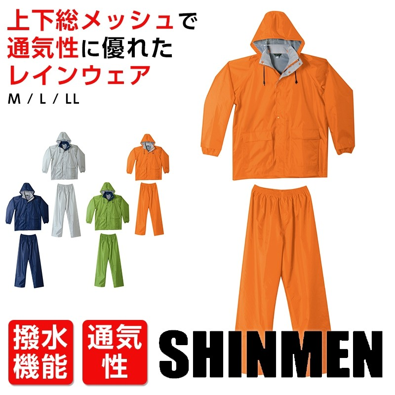 シンメン 1121 レインウェア