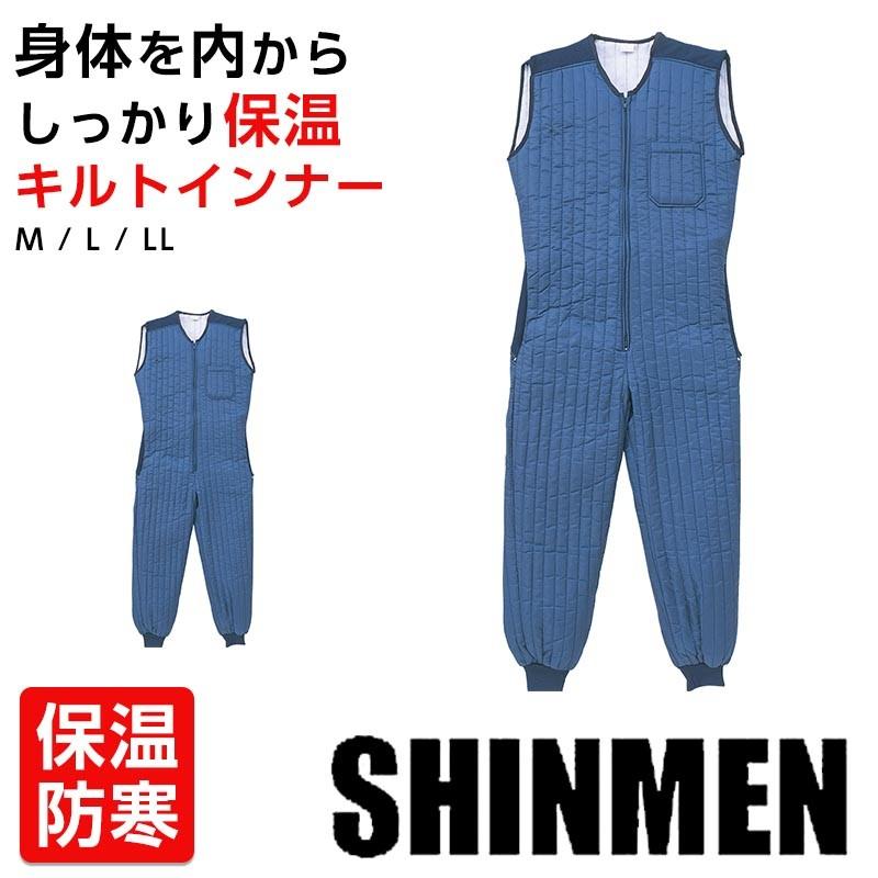 シンメン 550 防寒 インナースーツ キルト つなぎ 作業服