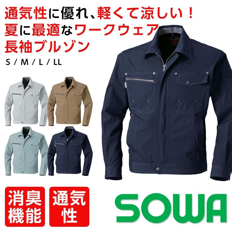 桑和 123 作業服 長袖ブルゾン レギュラーサイズ 通気性に優れ軽くて涼しい 春夏作業服