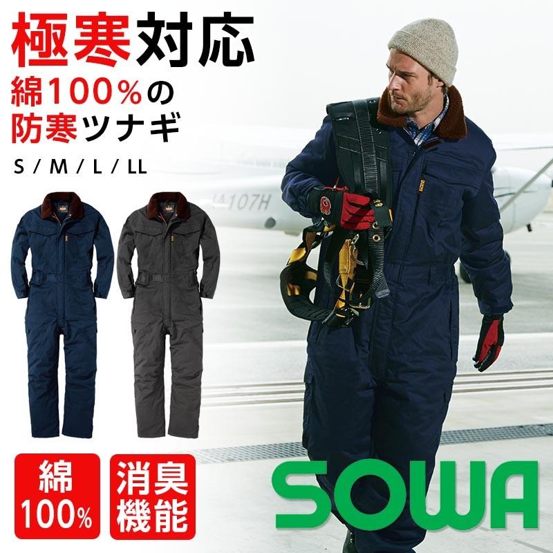 桑和 49000 防寒つなぎ G.GROUND 秋冬作業服