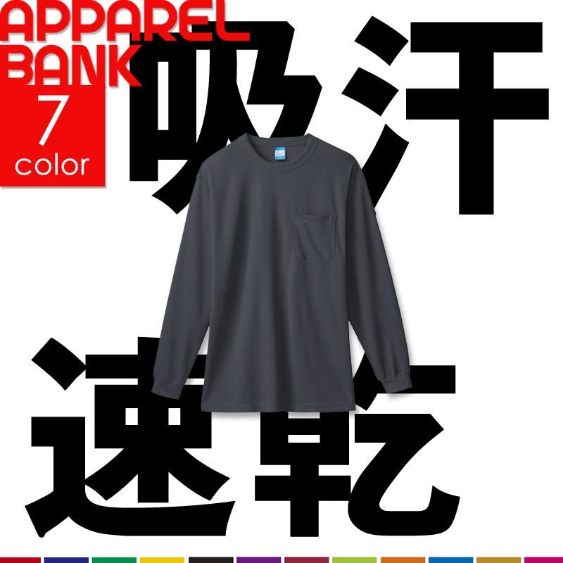 ワーク用長袖ドライTシャツ