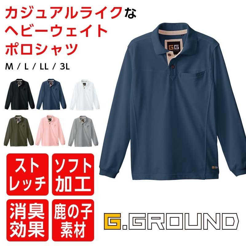 桑和 50570 作業用ポロシャツ 長袖 厚手 ストレッチ ソフト加工 消臭