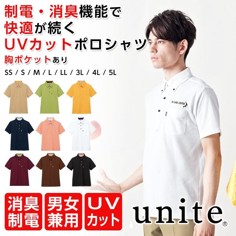 ポロシャツ 半袖 クリニック メディカル 医療 制電 消臭 UVカット 制服 ユニフォーム