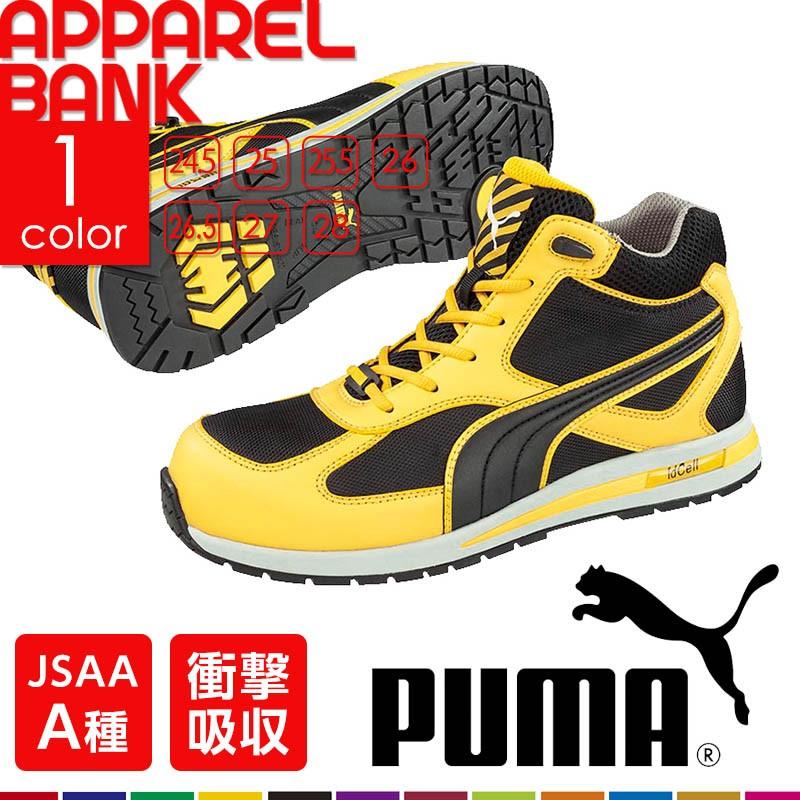 PUMA セーフティ 632020 安全靴 イエロー ユニワールド