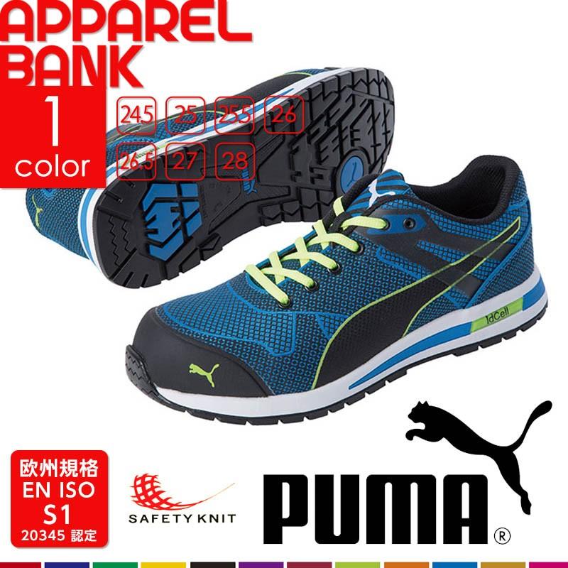 PUMA セーフティ 642360 安全靴 ブルー ユニワールド