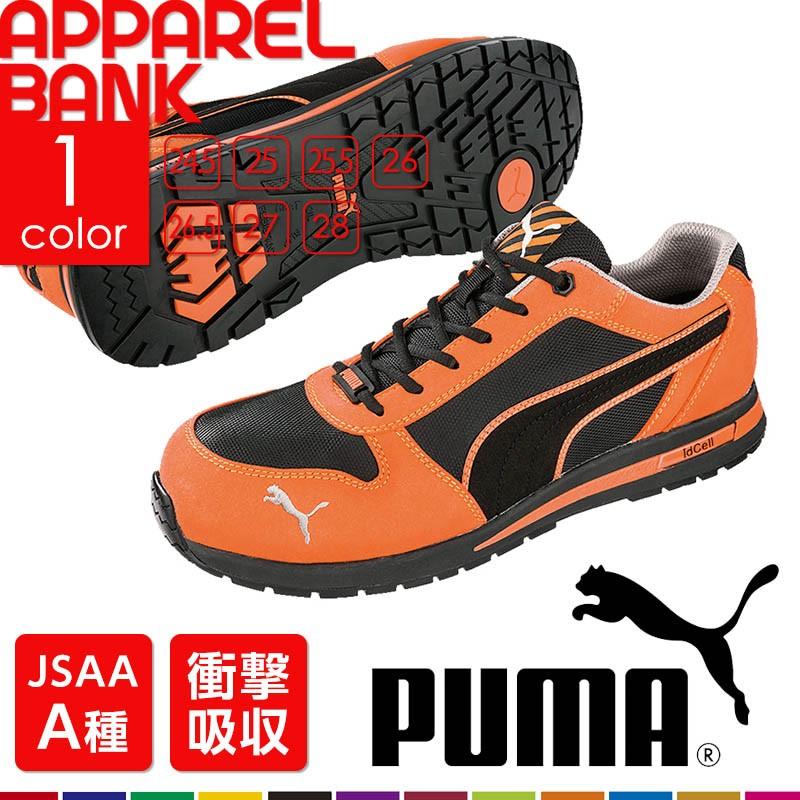 PUMA セーフティ 643230 安全靴 オレンジ ユニワールド