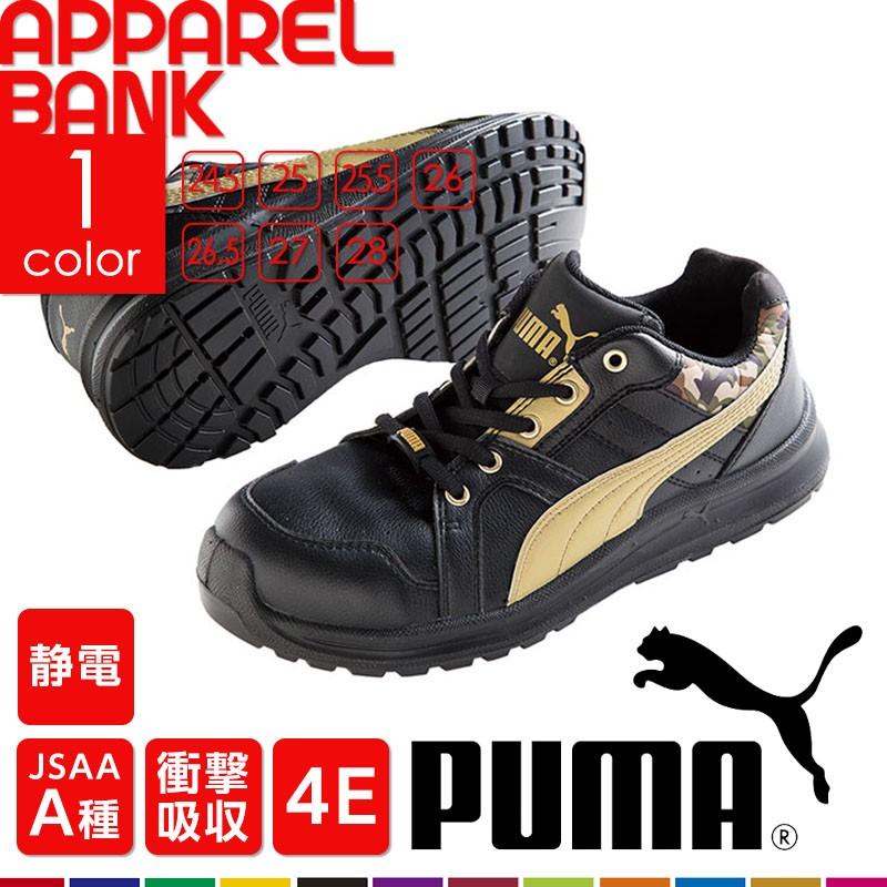 PUMA セーフティ 643310 安全靴 ブラック ユニワールド