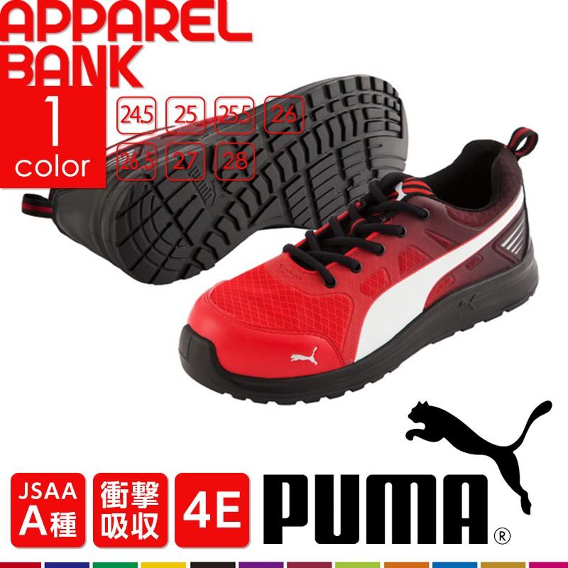 PUMA セーフティ 643360 安全靴 レッド ユニワールド