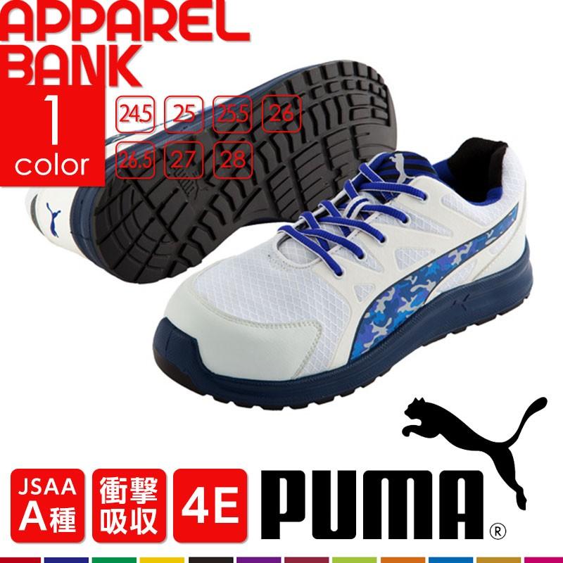 PUMA セーフティ 643370 安全靴 ブルー ユニワールド