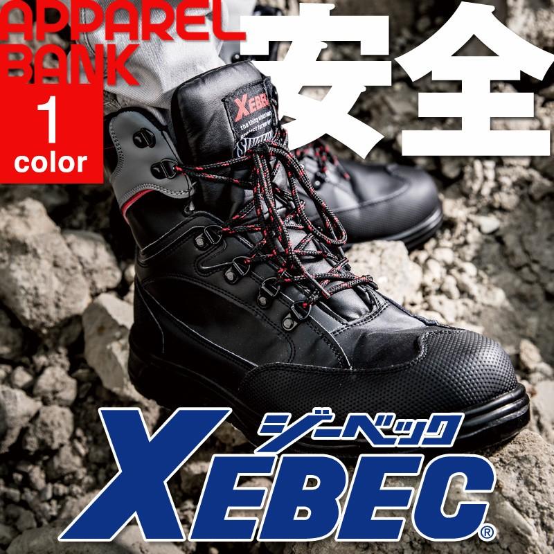 ジーベック 85205 安全靴 ハイカット 履きやすい 作業靴 作業服