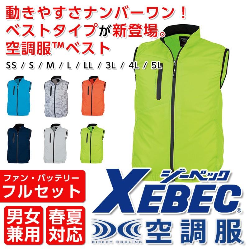 XEBEC 98010 空調服 ベスト フルセット