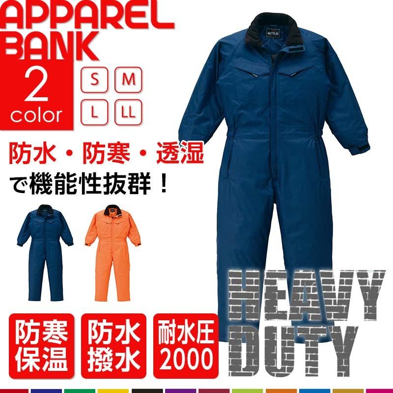 山田辰 HEAVY DUTY 870 つなぎ 防水 防寒 作業服