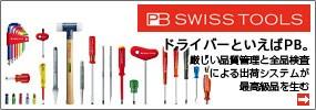 1878年創業 PBスイスツールズ(スイス)