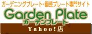ガーデンプレートYahoo!店【送料無料】