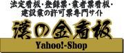 漢の金看板Yahoo!店【送料無料】