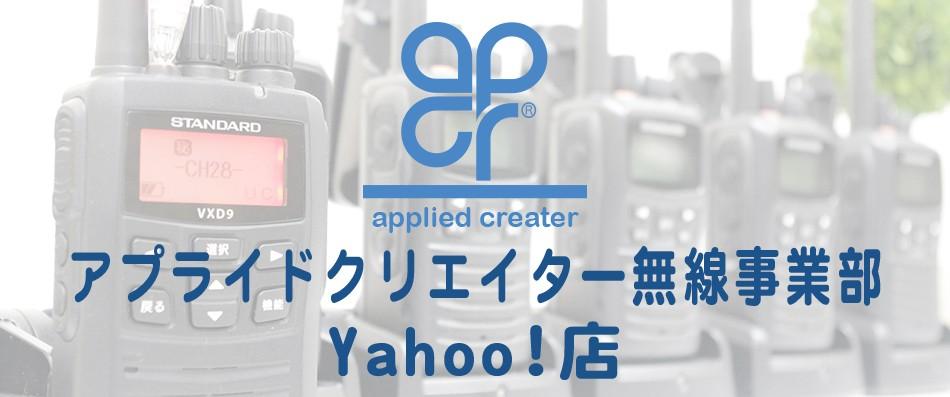 (株)アプライドクリエイター無線事業部