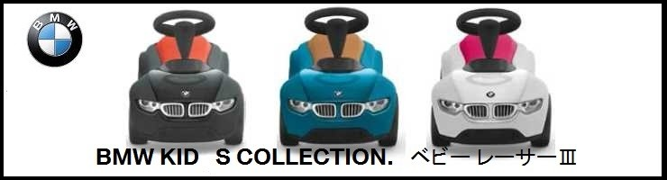BMW KID'S COLLECTION.