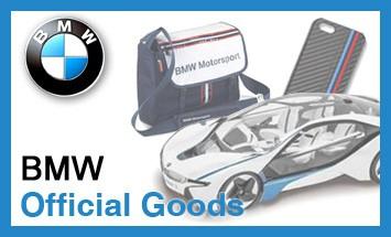 BMWオフィシャルグッズ