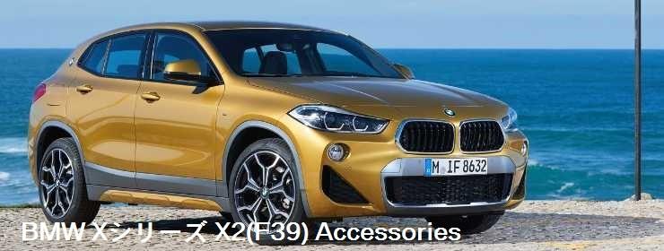BMW X Series X2 ア  クセサリー(F39)
