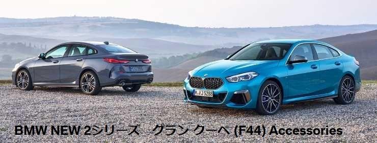 BMW NEW 2 Series Gran Coupe アクセサリー(F44)