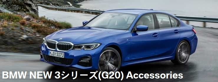 BMW NEW 3 Series アクセサリー(G20)