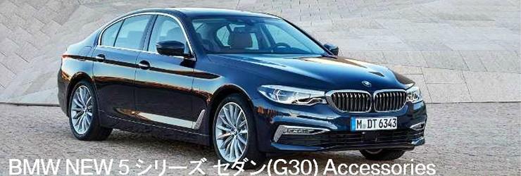 BMW NEW 5 Series セダン アクセサリー